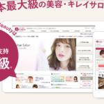 ホットペッパービューティー月1万円プランの契約方法と集客の実際